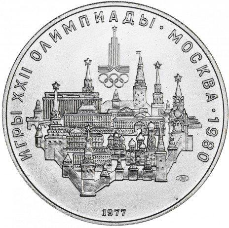 купить 10 рублей 1977 Олимпиада-80 Москва