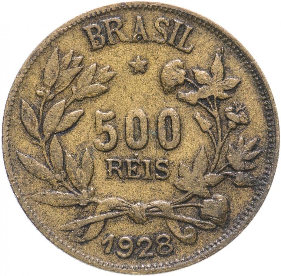 купить Бразилия 500 реалов (рейс, reis) 1928