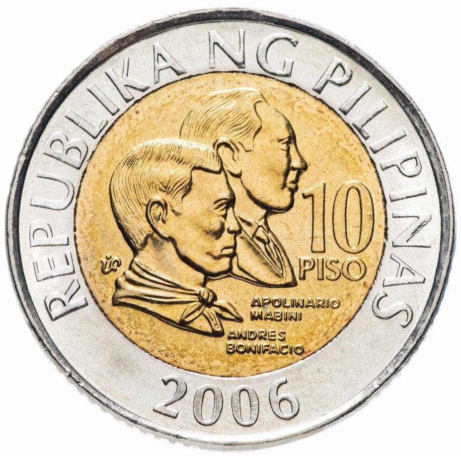 купить Филиппины 10 песо 2006