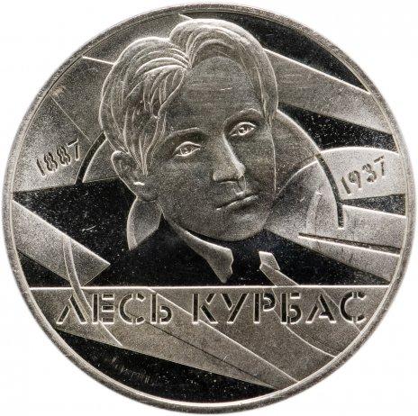 """купить Украина 2 гривны 2007 """"120 лет со дня рождения Леся Курбаса"""""""
