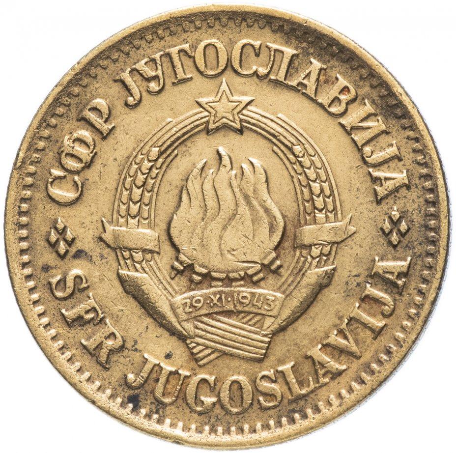 купить Югославия 20 пара (para) 1965-1981, случайная дата