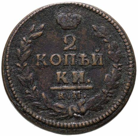 купить 2 копейки 1826 КМ-АМ