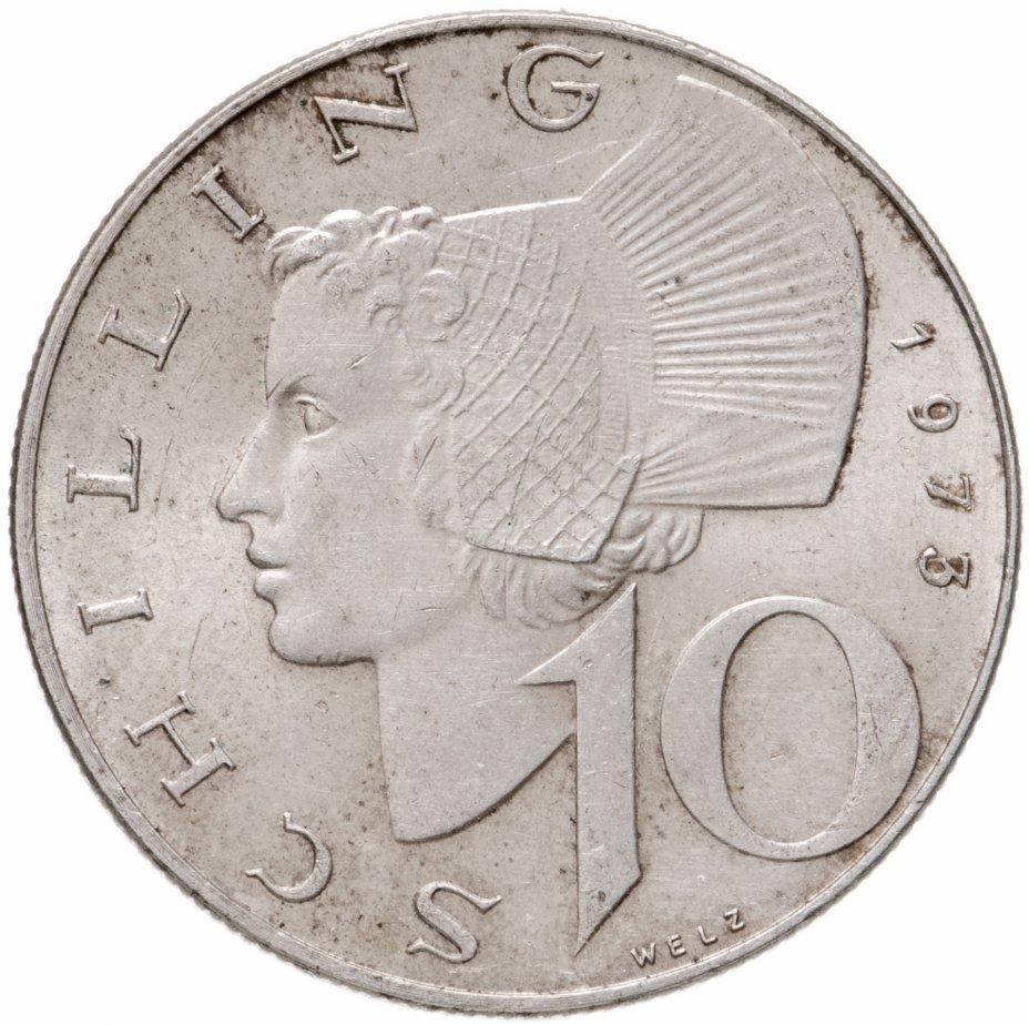 купить Австрия 10 шиллингов 1973