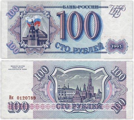 купить 100 рублей 1993 тип литер Большая/маленькая, бумага серая ПРЕСС