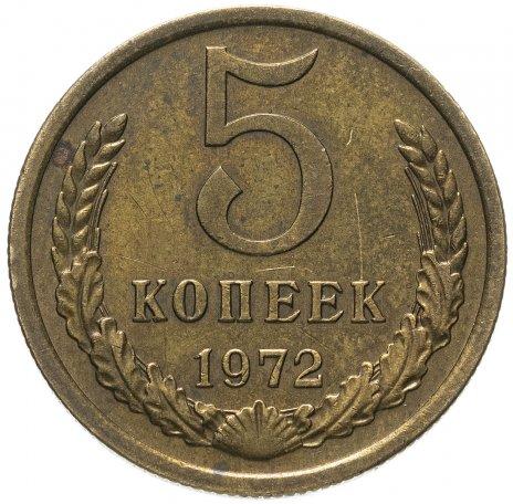 купить 5 копеек 1972