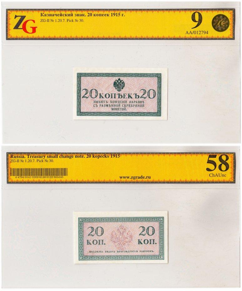 купить 20 копеек 1915 в слабе ZG ChAUnc 58