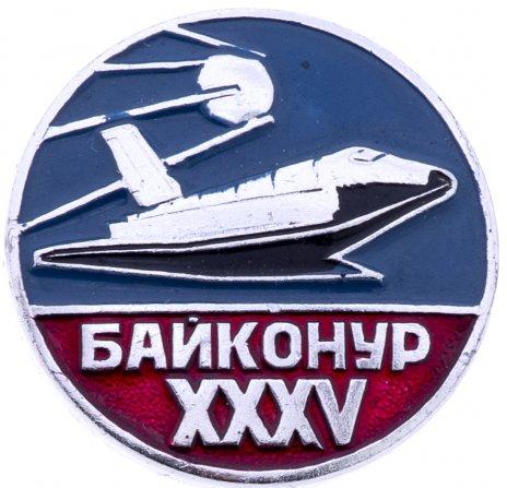 купить Значок Космодром  Байконур - 35 лет Космос СССР  Буран  (Разновидность случайная )