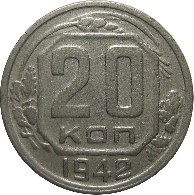 купить 20 копеек 1942 года штемпель 1.12А