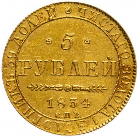 купить 5 рублей 1834 СПБ-ПД