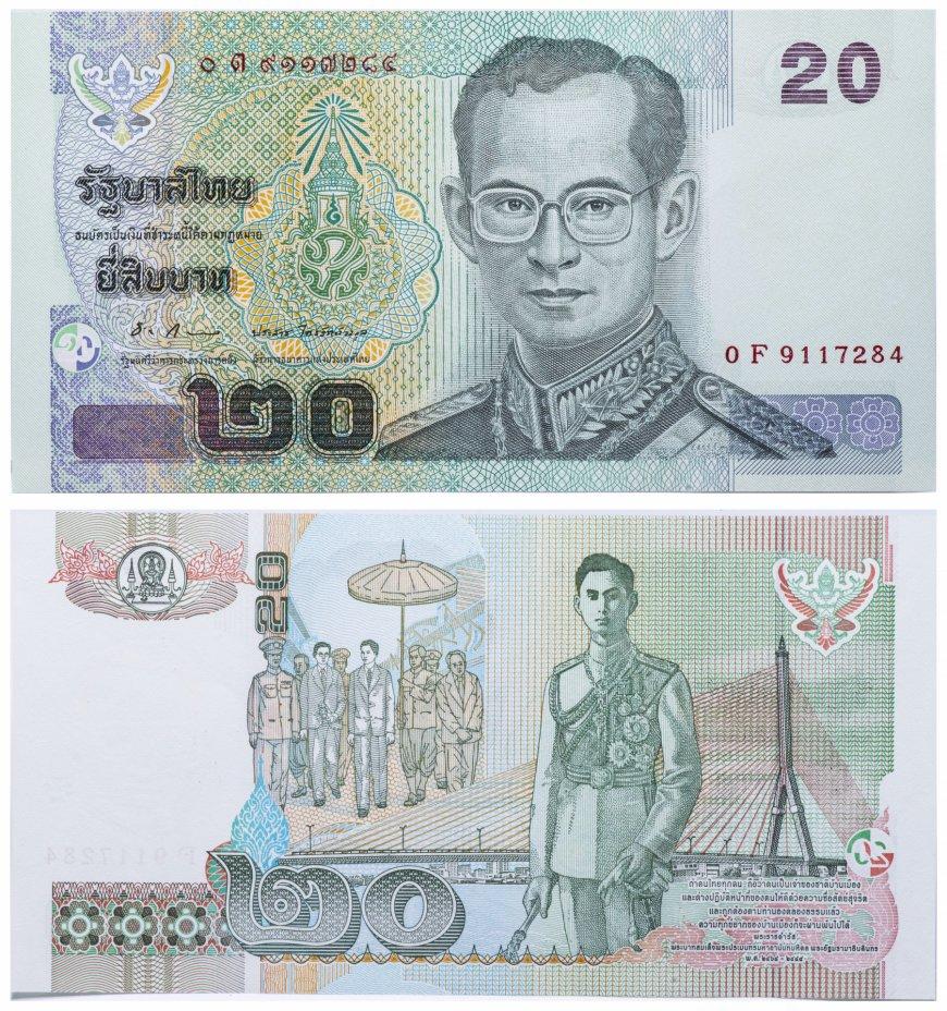 купить Таиланд 20 бат 2003 (Pick 109)