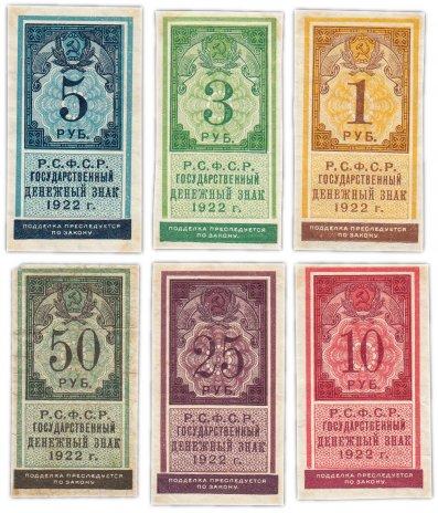 купить Полный набор от 1 до 50 рублей (6 бон) Государственных денежных знаков 1922 года (тип марки)