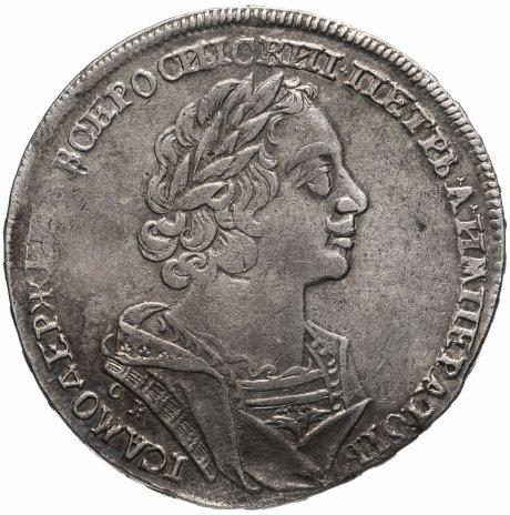 купить 1 рубль 1724 OK  погрудный портрет в античных доспехах