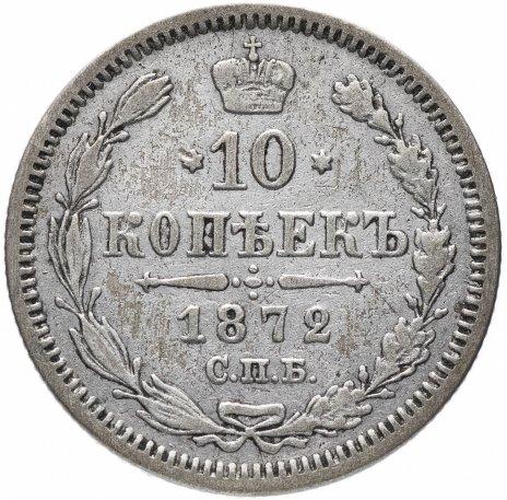 купить 10 копеек 1872 СПБ-HI