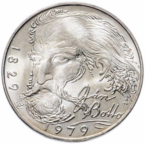 купить Чехословакия 100 крон (korun) 1979 год (150 лет со дня рождения Яна Ботто)
