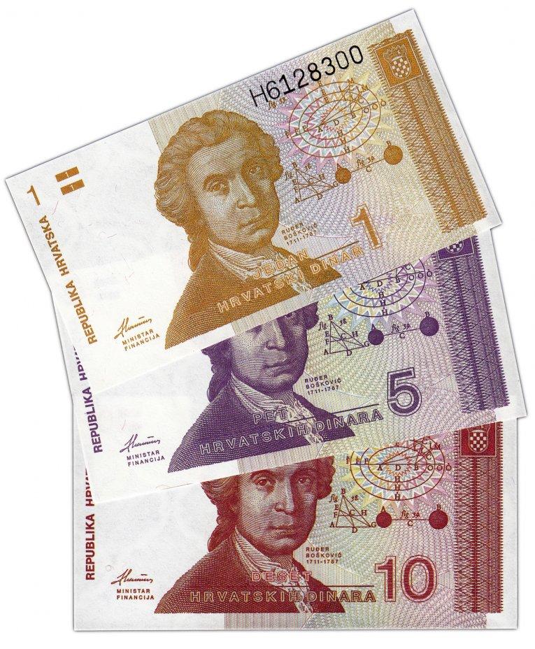 купить Хорватия набор банкнот 1991 года (3 штуки)