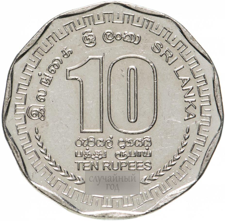 купить Шри-Ланка 10 рупии (rupee) 2009-2011, случайная дата