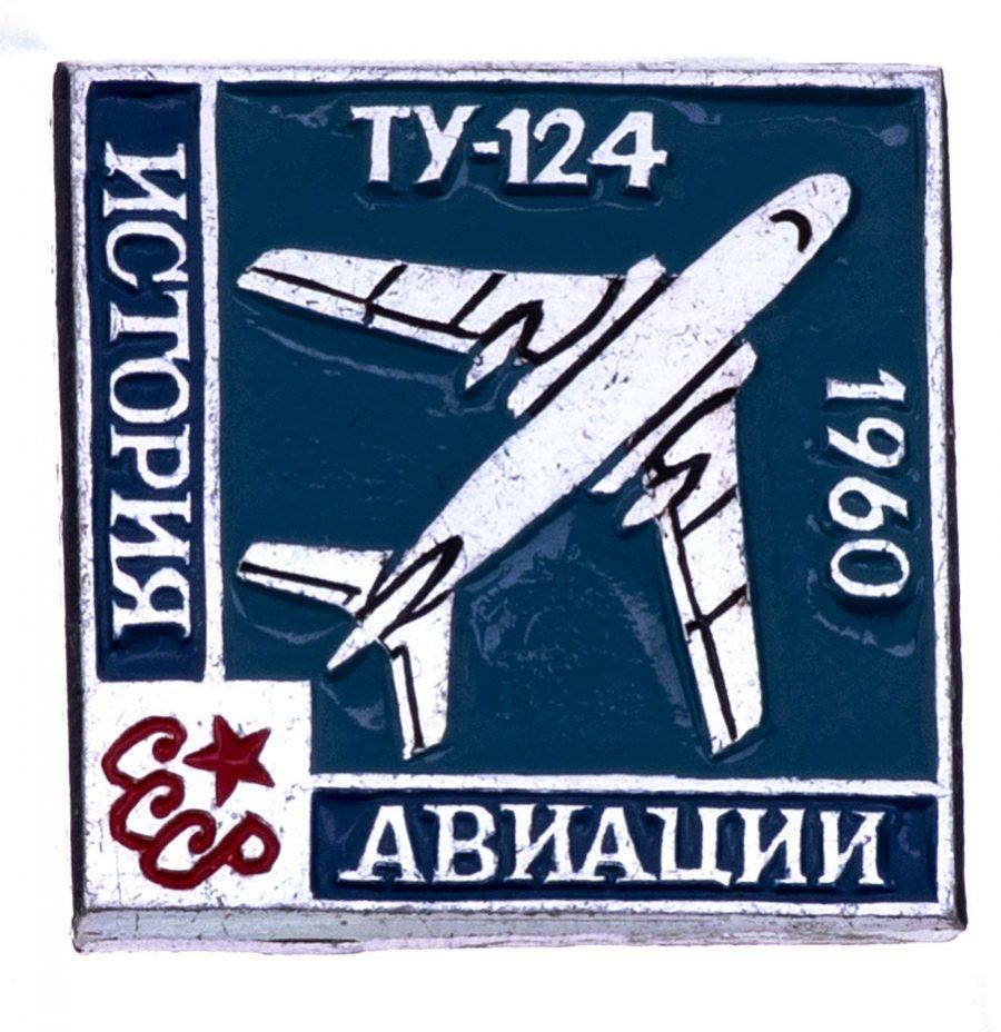 купить Значок История Авиация СССР ТУ - 124  1960 (Разновидность случайная )