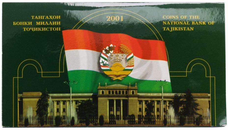 купить Таджикистан 2001 годовой набор в буклете