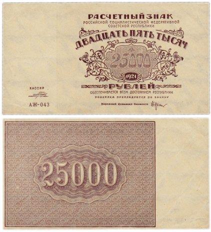 купить 25000 рублей 1921 кассир Порохов