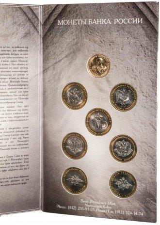 """купить Набор Гознак 2002 """"200-летие образования в России министерств"""" (7 монет + жетон в буклете)"""