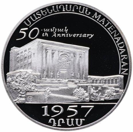 """купить Армения 1957 драм 2007 """"Матенадаран"""""""