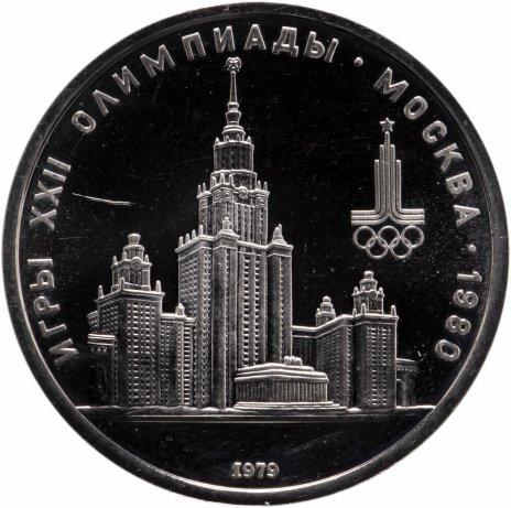 купить 1 рубль 1979  Олимпиада-80 Главное здание Московского государственного университета