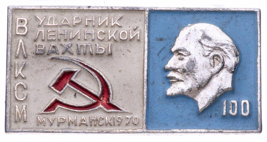 купить Знак Ударник Ленинской Вахты Мурманска 1970 ВЛКСМ  (Разновидность случайная )