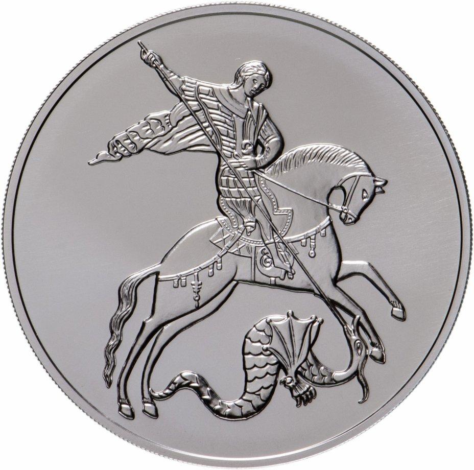 купить 3 рубля 2015 ММД Георгий Победоносец
