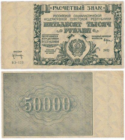 купить 50000 рублей 1921 кассир Оников