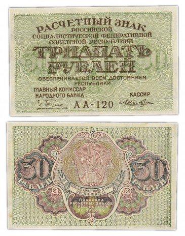 купить 30 рублей 1919 кассир Лошкин, Пермская фабрика ГОЗНАК