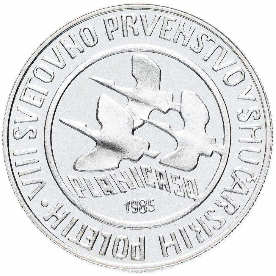 купить Югославия 500 динаров (динара, dinara) 1985 Чемпионат по прыжкам на лыжах с трамплина