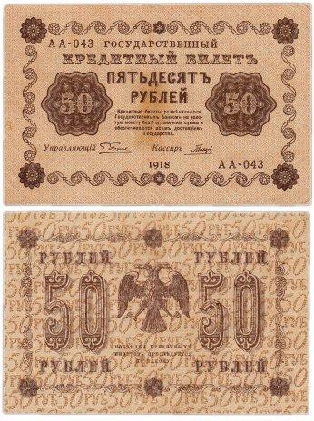 купить 50 рублей 1918 управляющий Пятаков, кассир Гальцов, Пензенская фабрика ГОЗНАК