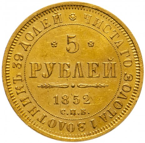 купить 5 рублей 1852 СПБ-АГ