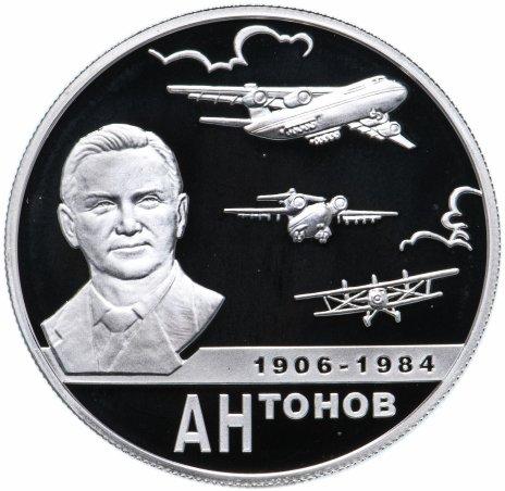 """купить 2 рубля 2006 ММД Proof """"100-летие со дня рождения О.К. Антонова"""""""
