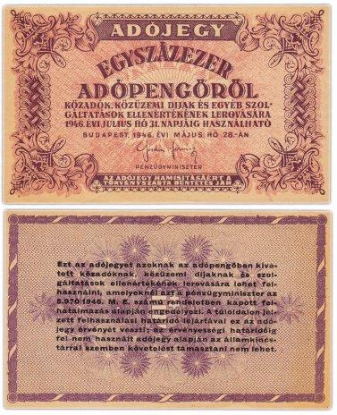 купить Венгрия 100000 адопенго 1946 Pick 144b