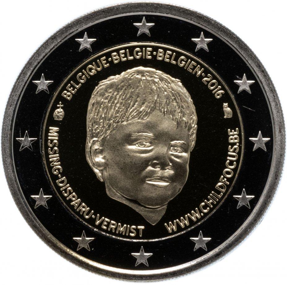 купить Бельгия 2 евро 2016 Организация Child Focus, PROOF, в капсуле