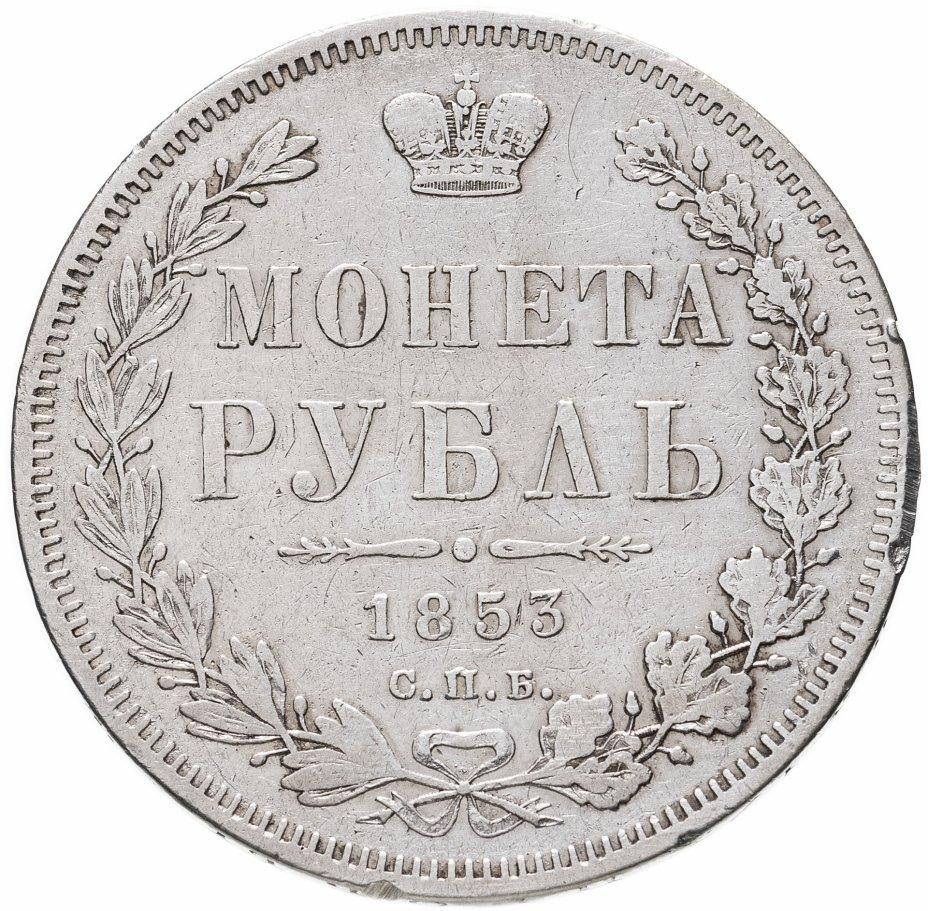 """купить 1 рубль 1853 СПБ-HI   буквы в слове """"РУБЛЬ"""" расставлены"""