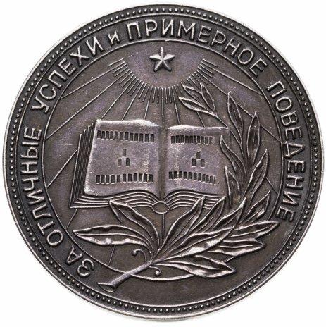 купить Серебряная школьная медаль РСФСР образца 1954 года