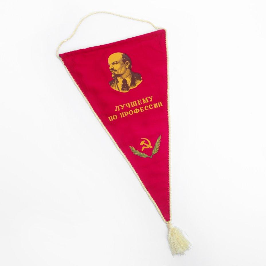 """купить Вымпел """"Лучшему специалисту по своей профессии за высокие показатели"""", ткань с бахромой, СССР"""