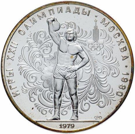 "купить 10 рублей 1979 ЛМД ""Олимпиада-80 поднятие гири"""