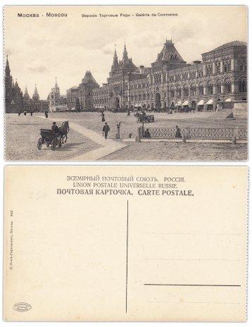 купить Открытка (Почтовая Карточка ) Москва Верхние Торговые Ряды