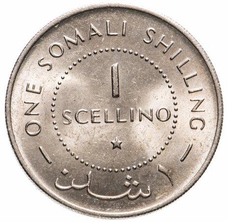купить Сомали 1 шиллинг (shilling) 1967
