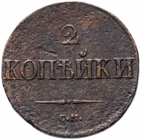 купить 2 копейки 1837 СМ
