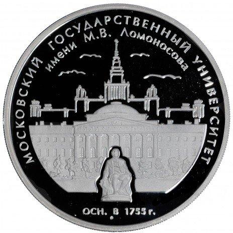 купить 3 рубля 2005 ММД Proof 250-летие основания Московского государственного университета имени М.В. Ломоносова