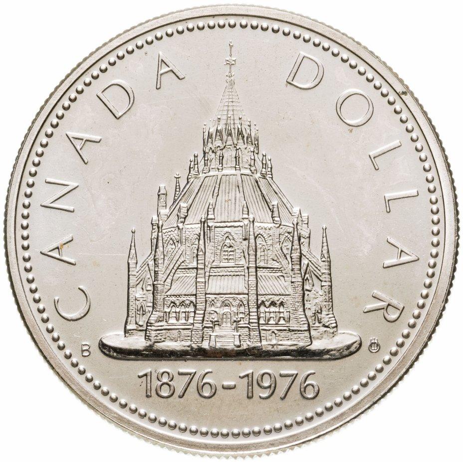 купить Канада 1 доллар (dollar) 1976  100 лет Оттавской парламентской библиотеке