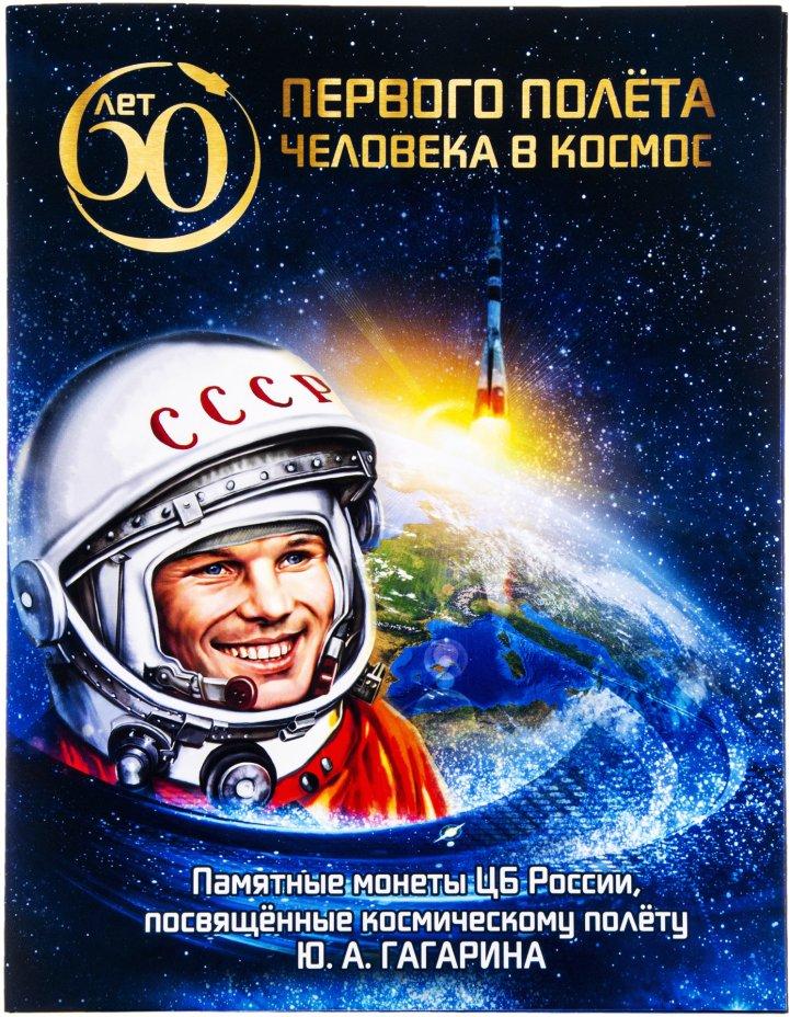 """купить Капсульный альбом для 25-рублевых монет серии """"Космос - 60 лет первого полета человека в космос"""""""