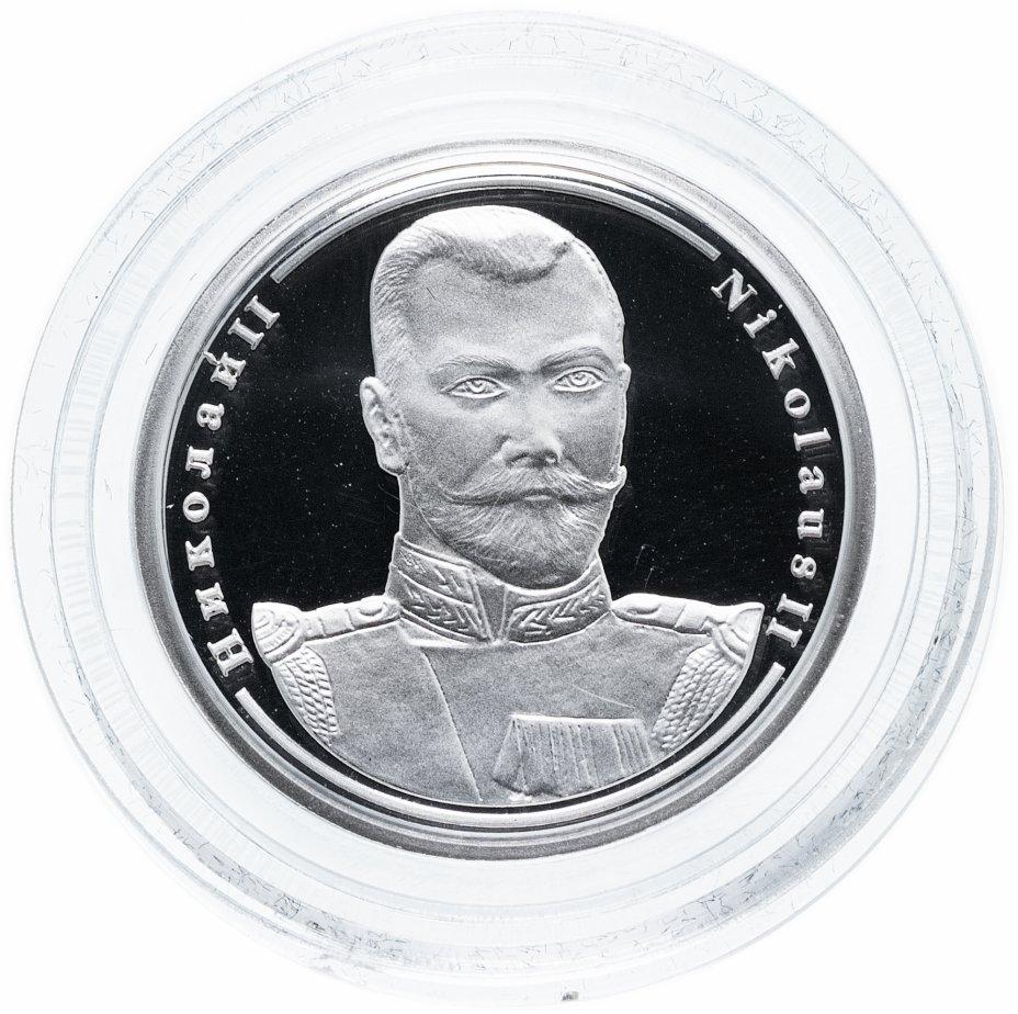 """купить Медаль """"Величайшие правители России - Николай II"""" с сертификатом"""