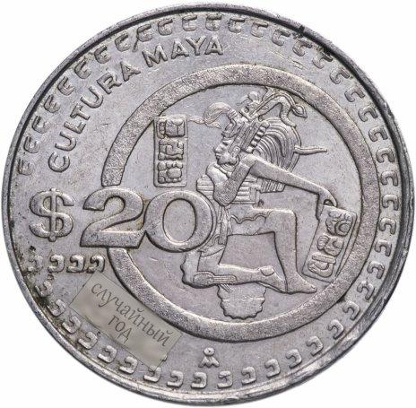 купить Мексика 20 песо (pesos) 1980-1982, случайная дата