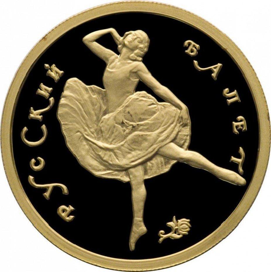 купить 50 рублей 1993 года ММД балет Proof