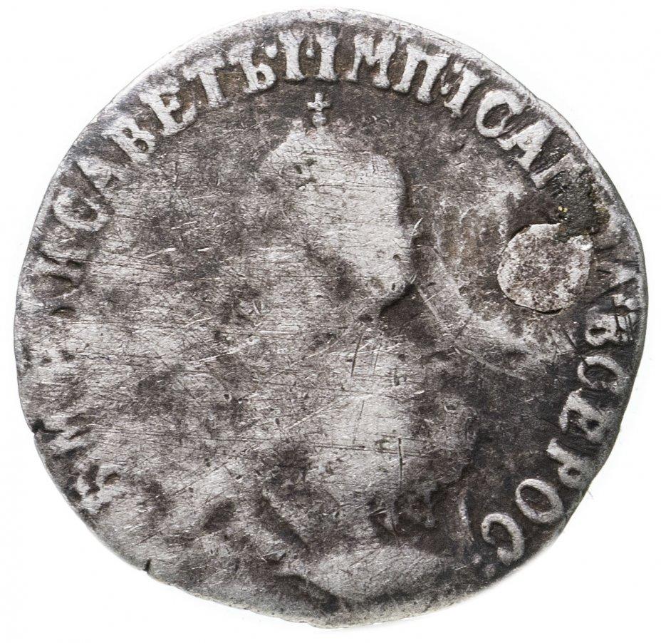 купить гривенник 1750